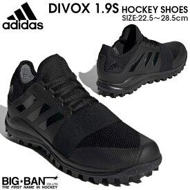 フィールド ホッケー シューズ 2019 adidas アディダス ディボックス 1.9S ブラック メンズ レディース G25954 フィールドホッケー