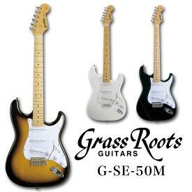【受注生産】GrassRoots G-SE-50M [グラスルーツ][ST Type , STタイプ][エレキギター][初心者][入門][ビギナー][初心者セット]