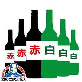 【赤白ワインセット 6本】【本州のみ 送料無料】第3弾 店長におまかせ 6本セット/赤3本 白3本【ワイン】【wine】【家飲み】
