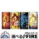 【缶コーヒー ケース】【本州のみ 送料無料】【無糖 微糖】好きに選べる キリン FIRE(ファイア)各種よりどり×2ケー…