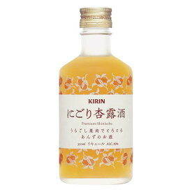 リキュール 杏 キリン にごり杏露酒 10度 300ml ( 旧 永昌源 )