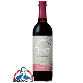 【送料無料】ワイン 赤ワイン 赤 ビオマニア オーガニック チリ カベルネ 750ml×1ケース/12本《012》【家飲み】