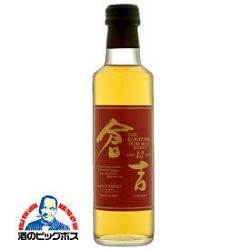 ピュアモルトウイスキー 倉吉 12年 ミニボトル 200ml 松井酒造【家飲み】