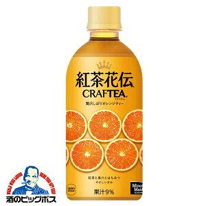 送料無料 紅茶花伝 CRAFTEA クラフティー 贅沢しぼりオレンジティー 440ml×1ケース/24本《024》『FSH』