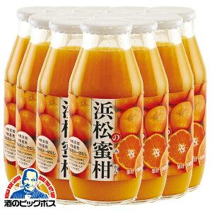 お中元 御中元 ギフト 産地直送 KMJ みかん ミカン オレンジ ジュース 送料無料 浜松の蜜柑 無添加 果汁100%ジュース 12本 HM91012