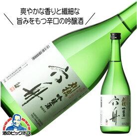 刈穂 六舟(ろくしゅ) 吟醸酒 720ml 秋田県