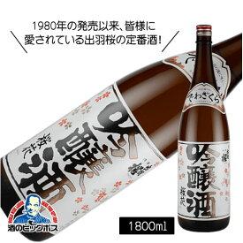 出羽桜 桜花 吟醸酒 1800ml 1.8L 日本酒 山形県