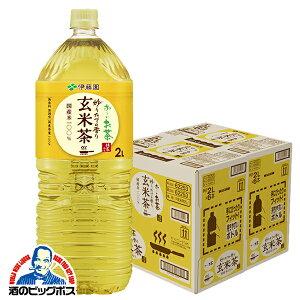 おーいお茶 2L 送料無料 伊藤園 お〜いお茶 玄米茶 2000ml×2ケース/12本《012》『FSH』