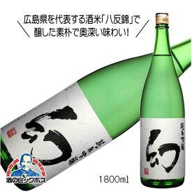 誠鏡 純米吟醸 幻 まぼろし 1800ml 1.8L 日本酒 広島県 中尾醸造『HSH』