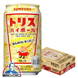 【チューハイ 24】缶チューハイ トリスハイボール 350ml×1ケース(24本)《024》【家飲み】 『CSH』