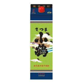 さつま小鶴 25度 白麹 1800mlパック【小正醸造】