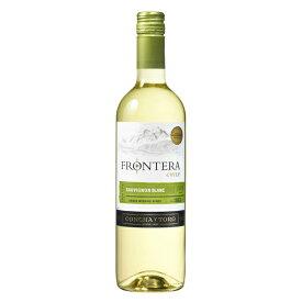 フロンテラ ソーヴィニヨン ブラン 白 750ml【チリワイン】【家飲み】 『HSH』