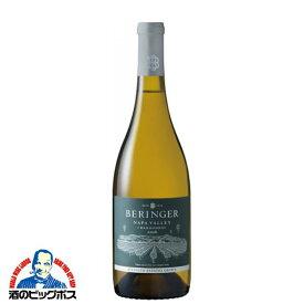 【よりどり6本で送料無料】BERINGER(ベリンジャー) ナパヴァレー シャルドネ 750ml【カリフォルニアワイン】【家飲み】