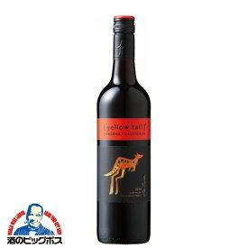 イエローテイル カベルネソーヴィニヨン 赤 750ml【オーストラリアワイン】【家飲み】