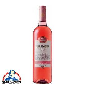 【よりどり6本で送料無料】BERINGER(ベリンジャー) カリフォルニア ホワイトジンファンデル 750ml【カリフォルニアワイン】【家飲み】