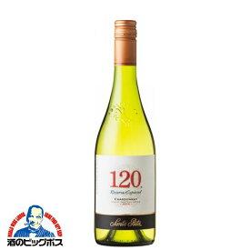 サンタ リタ シェント ベインテ シャルドネ 白 750ml【チリワイン】【家飲み】