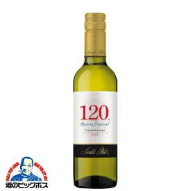 サンタ リタ シェント ベインテ シャルドネ 白 375ml【チリワイン】【家飲み】