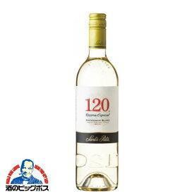 サンタ リタ シェント ベインテ ソーヴィニヨン ブラウン 白 750ml【チリワイン】【家飲み】