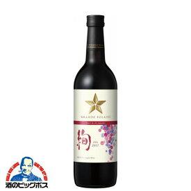 サッポロ グランポレール 絢 -AYA- 赤 720ml【国産ワイン】【家飲み】