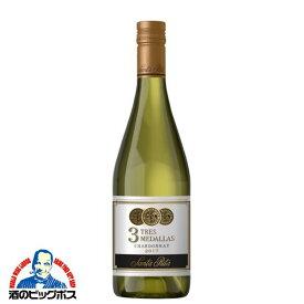 【チリ ワイン】サンタリタ スリーメダルズ シャルドネ 750ml【家飲み】