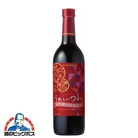 ワイン 赤ワイン サッポロ うれしいワイン 酸化防止剤無添加ポリフェノールリッチ 赤 有機プレミアム フルボディ 1ケース/720ml瓶×12本《012》【家飲み】