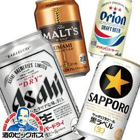 【ビール 飲み比べ】【ビール】【本州のみ 送料無料】好きに選べる アサヒ サッポロ サントリー ビール各種 350ml×よりどり2ケース(48本)【スーパードライ 黒ラベル モルツ オリオン】