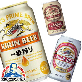【ビール 飲み比べ】【ビール】【本州のみ 送料無料】好きに選べる!キリン ビール各種 350ml×よりどり3ケース(72本)【一番搾り・ラガー・クラシックラガー】