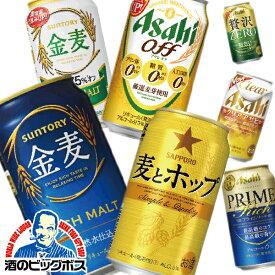 【新ジャンル】【本州のみ 送料無料】好きに選べるアサヒ サッポロ サントリー 350ml×よりどり3ケース(72本)【クリアアサヒ ホワイトベルグ 金麦 ジョッキ生 ドラフトワン】 第3のビール 第3のビール