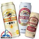【本州のみ 送料無料】好きに選べる!キリンビール各種 500ml×よりどり2ケース(48本)【一番搾り・ラガー・クラシックラガー】