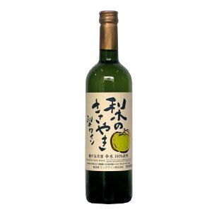 梨のささやき 梨ワイン 白 720ml【国産 千葉県鎌ケ谷産梨ワイン】【家飲み】 『FSH』