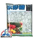 【20袋】氷砂糖 まとめ買い 【本州のみ 送料無料】クリスタル氷砂糖 2ケース/1Kg×20個 中日本氷糖株式会社《020》