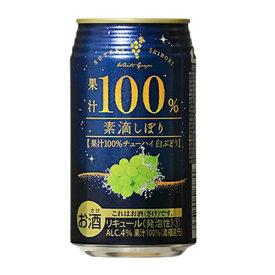 【チューハイ 2ケース】【本州のみ 送料無料】素滴しぼり 果汁100%チューハイ 白ブドウ350ml×2ケース(48本)《048》【詰め合わせ】【セット】【チュウハイ】【家飲み】 『FSH』