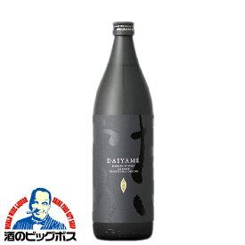 【芋焼酎】【いも焼酎】だいやめ DAIYAME 900ml瓶 濱田酒造