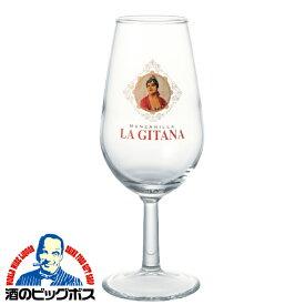 【シェリー酒専用グラス】イダルゴ コピータ グラス×1脚 約155ml