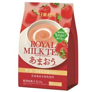 日東紅茶 ロイヤルミルクティーあまおう 10本入り 【インスタント 粉末 紅茶 あまおう果汁 北海道産全粉乳使用】