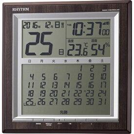 RHYTHM リズム時計 クロック 掛け置き兼用電波時計 マンスリーカレンダー付 フィットウェーブカレンダーD178 8RZ178SR23