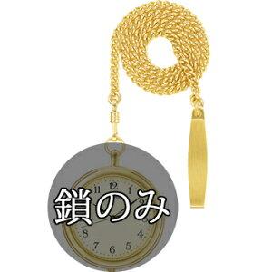 SEIKO セイコー SAPP002用 懐中時計チェーン 提げクサリ J0P8112K0