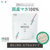 安心の国産マカ100%カプセルタイプ1袋30日分日本産サプリメント栄養補助食品美容スーパーフード健康送料無料配送代引不可