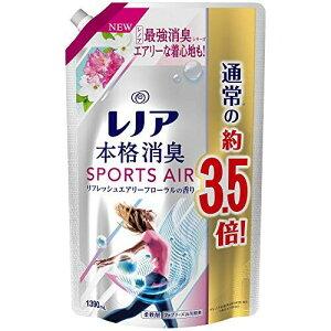 レノア 本格消臭 柔軟剤 スポーツエアー リフレッシュエアリーフローラル 詰め替え 約3.5倍(1390mL)