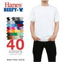 【2枚までメール便送料180円】ヘインズ Tシャツ ビーフィー HANES BEEFY T-SHIRTS メンズ 大きいサイズ USAモデル 無地 半袖 レディース メール便あす楽対応