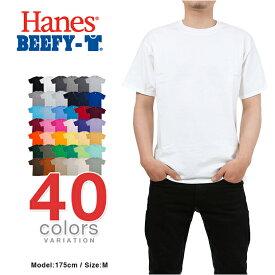 【2枚までメール便送料200円】ヘインズ Tシャツ ビーフィー HANES BEEFY T-SHIRTS メンズ 大きいサイズ USAモデル 無地 半袖 レディース メール便あす楽対応