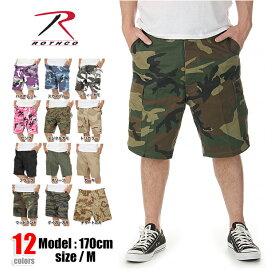 ロスコ ハーフパンツ ROTHCO カーゴショーツ ショートパンツ メンズ カーゴパンツ ミリタリーパンツ 大きいサイズ USAモデル 迷彩 カモ カモフラージュ rothco レディース