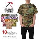 ロスコ Tシャツ ROTHCO T-SHIRTS 迷彩 Tシャツ メンズ レディース 大きいサイズ カモ ミリタリーブランド アメカジ カ…