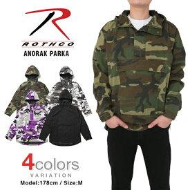 ロスコ ジャケット ROTHCO ANORAK PARKA JACKET アノラックジャケット メンズ 大きいサイズ