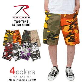 ロスコ ハーフパンツ ROTHCO 2トーン 2TONE カーゴショーツ ショートパンツ メンズ カーゴパンツ ミリタリーパンツ 大きいサイズ