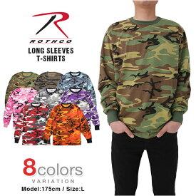 ロスコ Tシャツ 長袖 ROTHCO USAモデル 大きいサイズ メンズ レディース 迷彩 カモ カモフラ ロンT ロングスリーブ ロンティー レディース メール便対応