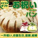 北海道産小麦を使った 重量1.8kg 一升パン