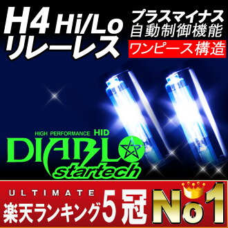 HID 키트 H4 릴레이 리스 ◆ HID 풀 키트 매우 작은 4300K 6000K 8000K 10000K HID 키트 35W
