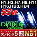 【送料無料】HID キット 55W シングルバルブ H1 H3 H7 H8 H11 HB3 HB4 HIDキット HIDフォグランプ HID ヘッドライト ライ...