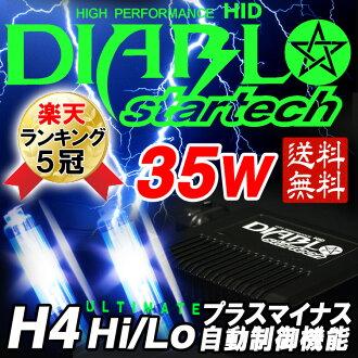 HID 키트 H4 35W (Hi/Lo 대안적인) HID 풀 세트 완전 방수 매우 작은 밸러스트 궁극적인 4300K 6000K 8000K 10000K 12000K